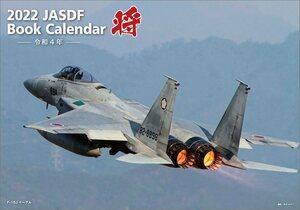 2021/10/23発売予定 「将」航空自衛隊 A4 2022年カレンダー22CL-0444