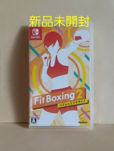 (新品) Fit boxing 2 フィットボクシング2 Switch