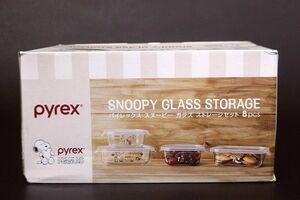 Pyrex パイレックス スヌーピー ガラス ストレージセット 8PC ガラス密閉保存容器 4個セット★