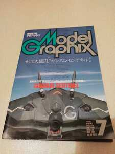 入手難 月刊モデルグラフィックス 1990 7月 69号 ガンダムセンチネル