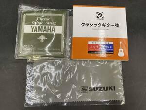 新品未使用 E.D.GEAR アコースティックギター弦/YAMAHA NS-110×1 クラシック弦/SUZUKI クリーニングクロス 3点セット