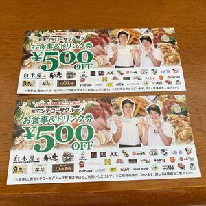 (株)モンテローザグループ お食事&ドリンク券 \500X2 \1000