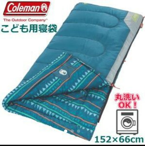 Coleman コールマン 子供用寝袋お徳な二個セット♪