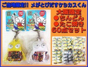 Kli.0949 new goods Max limited me. jump ..ke deer s kun . present ground key holder Osaka ( takoyaki /....) 60 point collection including in a package possibility
