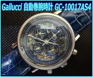 Kちゆ3081 新品・未使用 Gallucci 自動巻き腕時計 GC-10017AS4 ¥68,000相当 ガルーチ メンズ 男性用 ファッション メール便 送料¥280