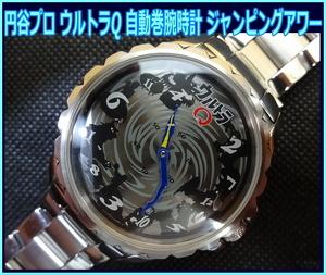 Kちゆ3135 未使用・展示品 ウルトラQ 自動巻腕時計 ジャンピングアワー 円谷プロ メンズ ファッション ウルトラマン メール便 送料¥280