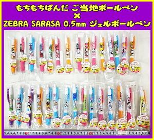 Kリふ9828 新品 もちもちぱんだ ZEBRA SARASA ご当地 ボールペン 0.5mm 近畿地方等 ノック式 耐水性 ジェルインク 文房具 30点¥10,000相当