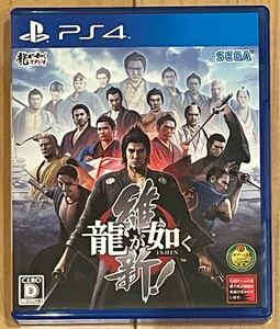 PS4ソフト 龍が如く 維新