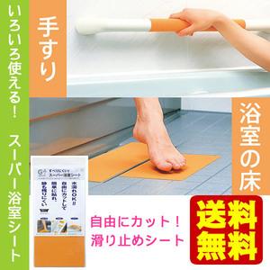 送料無料!マーナ スーパー浴室シート 滑り止めシート・滑り止めマット 日本製/浴槽マット/お風呂マット/階段マット/介護用品