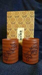 相撲土産 湯呑み