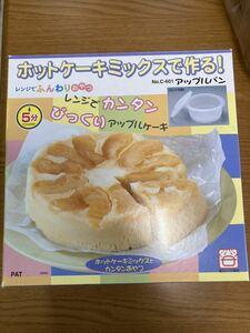 ◆レンジでふんわりおやつ アップルパン 未使用品