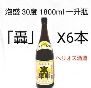 ☆沖縄応援☆泡盛30度「轟」1800mlX6本(1本1750円)一升瓶 ふつうの上等