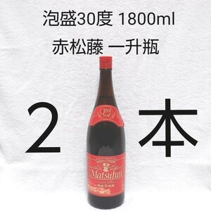 ☆沖縄応援☆泡盛30度「赤松藤」1800mlX2本(1本2150円)一升瓶