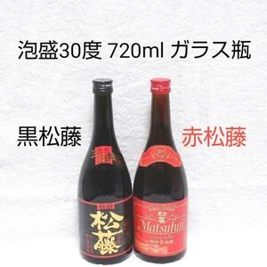 ☆沖縄応援☆泡盛30度「黒&赤松藤」720ml(1本1490円)ガラス瓶