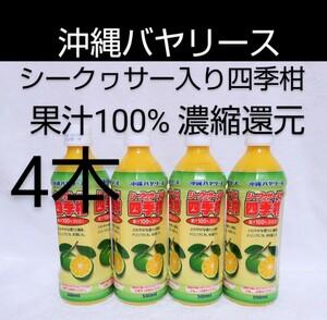 ☆沖縄応援☆沖縄バヤリース シークヮサー入り四季柑 果汁100% 4本(1本605円)
