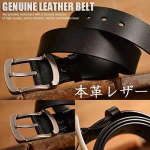 本革 レザー GENUINE LEATHER ベルト メンズ レディース 4mm肉厚 サイズ調整可能 7994365 ブラック 136 新品 1円 スタート