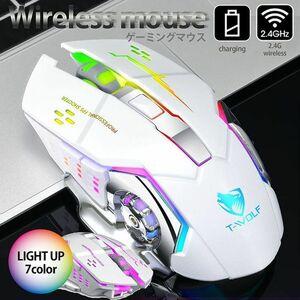 ゲーミングマウス ワイヤレス 無線 マウス 在宅勤務 mouse ゲームマウス 7ボタン 7988388 ホワイト 新品 1円 スタート