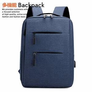 リュックサック メンズ レディース バックパック デイパック バッグ ビジネスリュック 旅行 鞄 撥水 軽量 7988245 ネイビー 新品