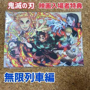 鬼滅の刃 映画 無限列車編 入場者特典 イラストカード