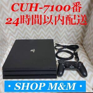 【24時間以内配送】ps4 本体 7100 pro PlayStation4