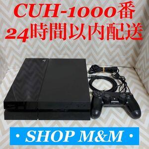 【24時間以内配送】ps4 本体 1000 PlayStation4