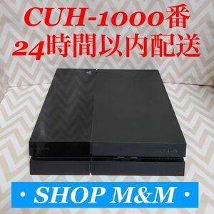 【24時間以内配送】ps4 本体 1000 PlayStation4 プレイステーション4