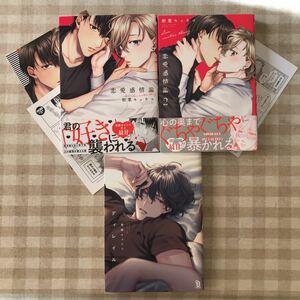 BLコミック ディレイル/恋愛感情論 1・2巻/相葉キョウコ