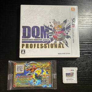 3DS ドラゴンクエストモンスターズジョーカー3プロフェッショナル