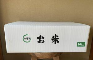 1円~ 令和2年度☆栃木県産コシヒカリ 10kg 白米