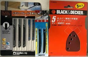 ★一部未使用★ブラックアンドデッカー ジグソー ブレード 計7本 サンドペーパー 4枚 Black + Decker マルチツール