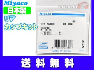 MRワゴン MF21S H13.12~H18.01 NA 車体No確認必要 リア カップキット ミヤコ自動車 ネコポス 送料無料