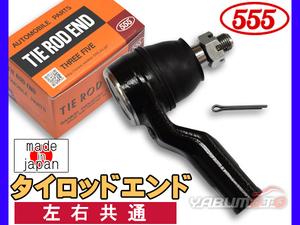 バネット SKP2TN SKP2VN H22.08~H27.12 タイロッドエンド 三恵工業 555 左右共通 片側 1本 日本製 型式OK