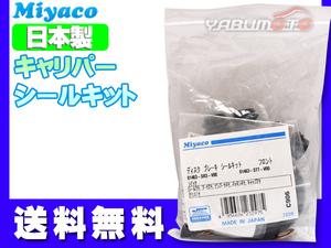 S2000 AP1 AP2 フロント キャリパーシールキット ミヤコ自動車 miyaco 型式OK ネコポス 送料無料