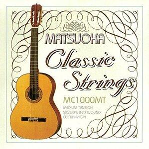 新品ミディアムテンション MATSUOKA 松岡良治 クラシックギター弦 ミディアムテンション MC-1000MT62C8