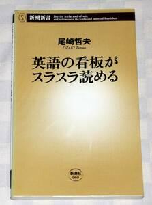 新書  英語の看板がスラスラ読める   尾崎 哲夫   (新潮新書)  中古本