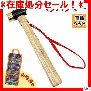 在庫処分セール! ペグハンマー 専用袋付き M-STYLE ハンマー ペグ ア ドア キャンプ ハンドル 木製 ヘッド 真鍮 35
