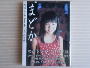 松田まどか写真集 「まどか」 ファースト写真集 2001年初版