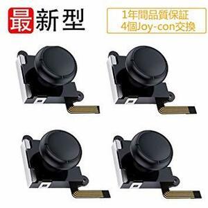 Switch NS Joy-con用 コントロール 右/左 センサーアナログジョイスティック Joy-conスティック交換 修理