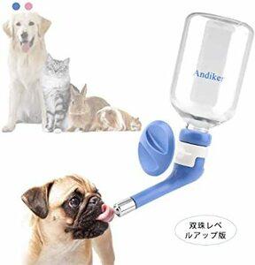 ブルー Andiker ペットドリップボトル犬ウォーターノズル給水器 自動式取り付け 使いやすい漏れない水飲み器 犬ウォーターノ