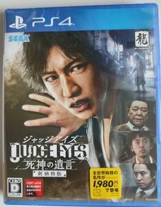 【未開封】 ジャッジアイズ 死神の遺言 JUDGE EYES PS4