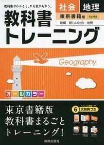 教科書トレーニング東京書籍地理