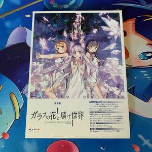 BD ガラスの花と壊す世界 Premium Edition (Blu-ray Disc) [ポニーキャニオン]
