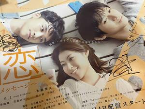 BIGBANG スンリ V.I 瀧本美織 本郷奏多 直筆サイン入りポスター