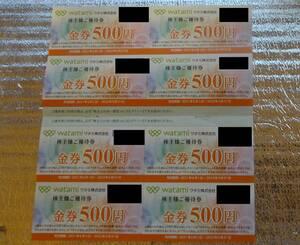 ワタミ グループ共通お食事券4000円分その2