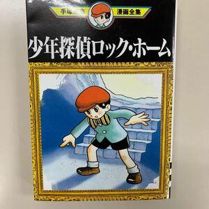 手塚治虫 漫画 少年探偵ロック ホーム