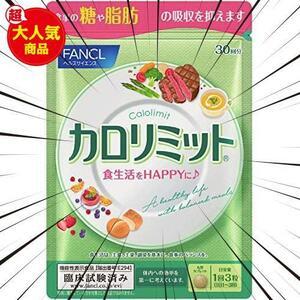 ファンケル (FANCL) (新) カロリミット (約30回分) 90 粒 (機能性表示食品) ダイエット サポート サプリ