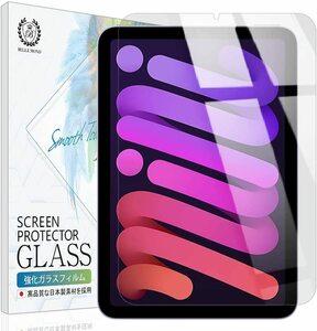 ベルモンド 新型 iPad mini (第6世代 2021) 透明 ガラスフィルム 硬度9H 高透過 指紋防止 気泡防止 強化ガラス 液晶d