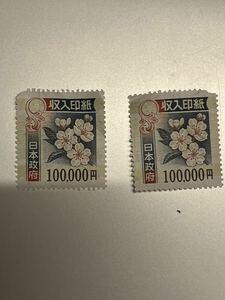 収入印紙 10万円 100000円  20万円分