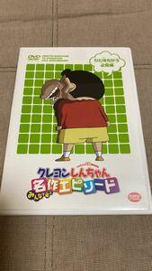 クレヨンしんちゃん みんなで選ぶ名作エピソード ひと味違う必見編(tvアニメ20周年記念)
