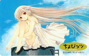 CLAMP「ちょびっツ」ヤングマガジンテレカ10222の商品画像